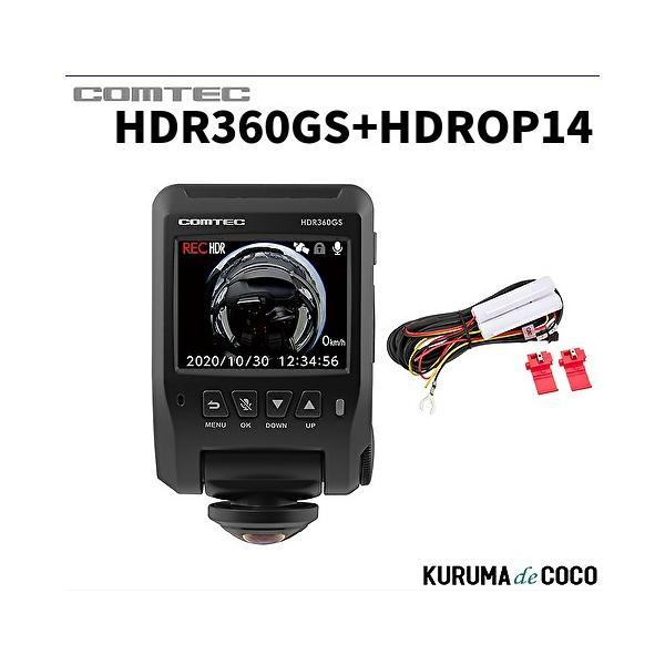 コムテックドライブレコーダーHDR-360GSHDROP-14駐車監視ケーブルセット360°カメラで全方位を記録新商品