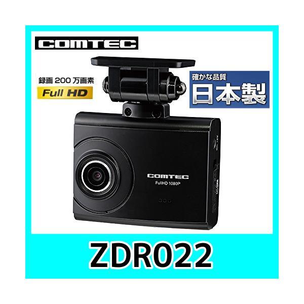 ドライブレコーダーコムテックZDR-022日本製ノイズ対策済フルHD高画質常時衝撃録画駐車監視対応2.0インチ液晶新商品