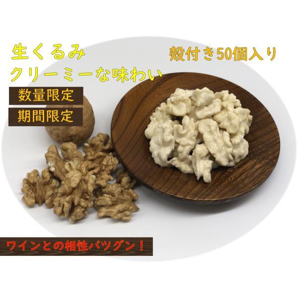生くるみ 信濃くるみ / 乾燥前の殻付きで50個入り 期間限定商品 数量限定 料理 サラダ 健康|kurumi-alfarm