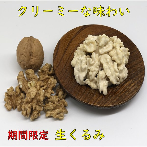 生くるみ 信濃くるみ / 乾燥前の殻付きで50個入り 期間限定商品 数量限定 料理 サラダ 健康|kurumi-alfarm|03