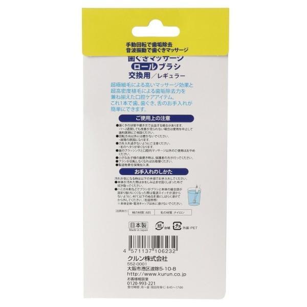 クルンソニック リフィール レギュラーサイズ(3本入り) kurunwebshop 03