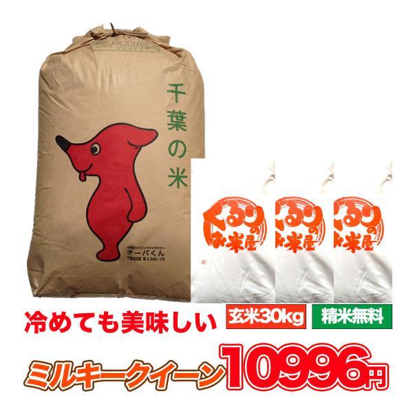 新米 令和3年 2021 ミルキークイーン 米 お米 30kg (白米の場合26.4kg) 白米 玄米 発送可能 送料無料