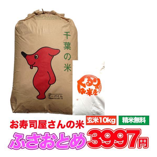 新米 令和3年 2021 ふさおとめ 10kg 米 お米 白米 玄米 発送可能 送料無料