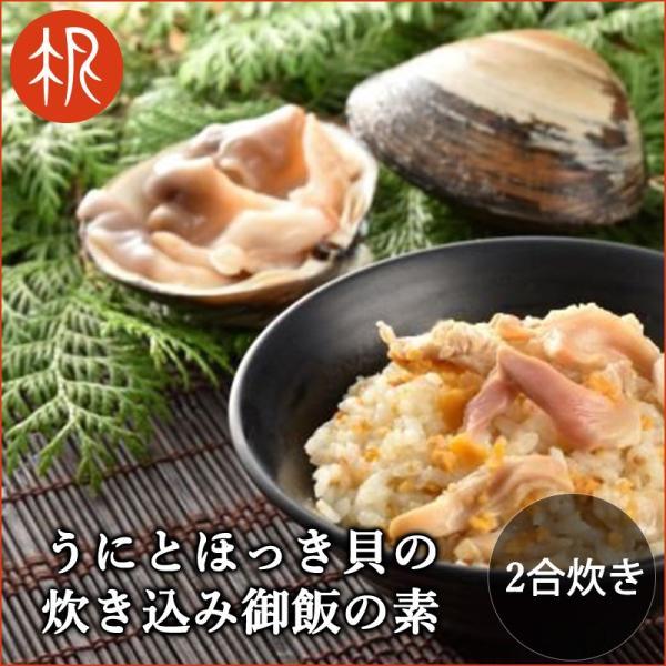 うにとほっき貝の炊き込み御 飯の素2合炊き|kusanone2727