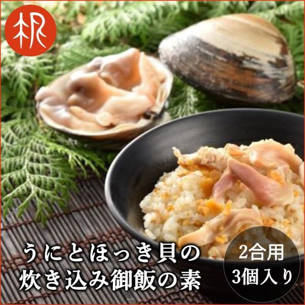 うにとほっき貝の炊き込み ご飯の素2合3個入り|kusanone2727
