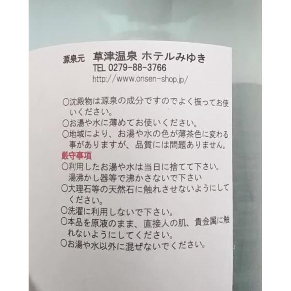 濃縮温泉(大)【草津温泉の源泉濃縮液】500ml|kusatu-meisan|03