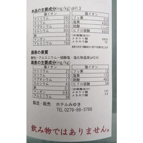 濃縮温泉(大)【草津温泉の源泉濃縮液】500ml|kusatu-meisan|04