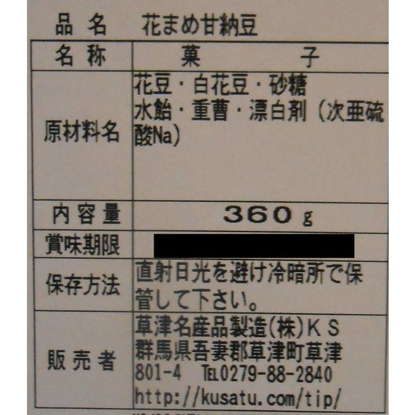 高原花豆甘納豆(大)(360g)【草津温泉特産品】|kusatu-meisan|02