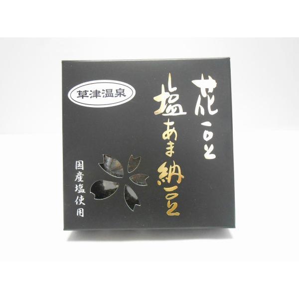 塩甘納豆【国産花豆・国産塩使用】|kusatu-meisan