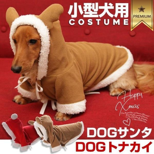 犬 猫 小型犬 サンタ ペット トナカイ コスプレ 2019衣装 防寒|kusunokishop