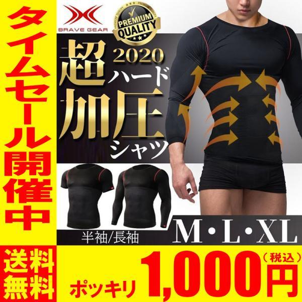 加圧 シャツ インナー 加圧下着 半袖 長袖 メンズ 筋トレ 着圧 腹筋 スーツ BRAVE GEAR 2019年モデル 期間限定価格|kusunokishop