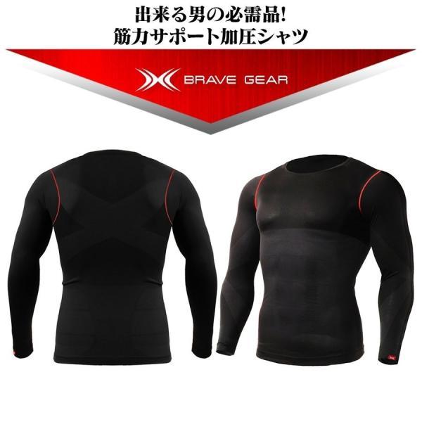 加圧 シャツ インナー 加圧下着 半袖 長袖 メンズ 筋トレ 着圧 腹筋 スーツ BRAVE GEAR 2019年モデル 期間限定価格|kusunokishop|05