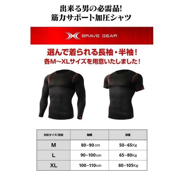 加圧 シャツ インナー 加圧下着 半袖 長袖 メンズ 筋トレ 着圧 腹筋 スーツ BRAVE GEAR 2019年モデル 期間限定価格|kusunokishop|06