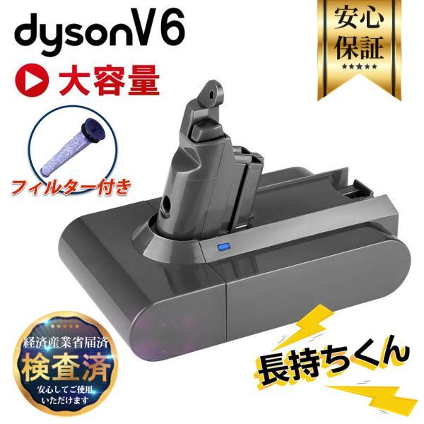 ダイソン dyson V6 互換バッテリー 21.6V 2000mAh (2.0Ah) PSE認証済み 保険済み純正 壁掛けブラケット対応 新生活 1年安心保証 レビューを書いて送料無料|kusunokishop