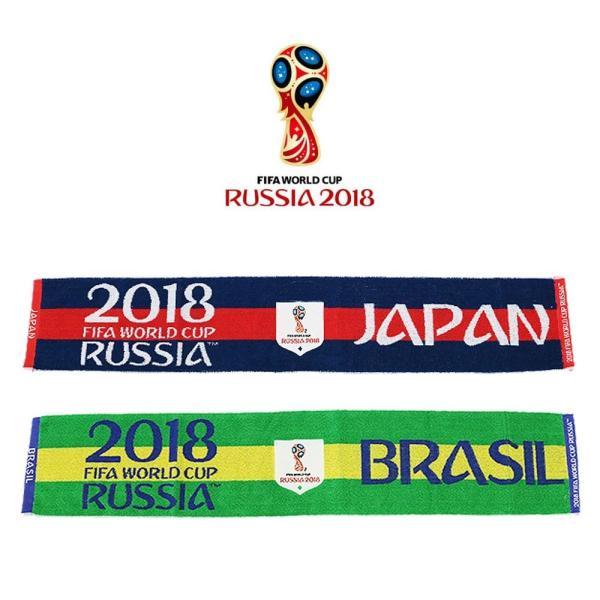 2018FIFAワールドカップ ロシア大会 オフィシャル タオルマフラー W杯 日本代表 ブラジル 送料無料|kusunokishop