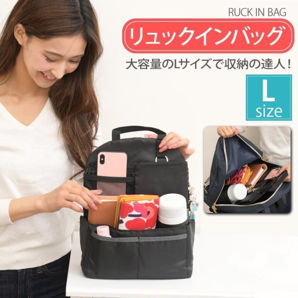 リュックインバッグ バッグインバッグ 縦型 インナーバッグ Lサイズ メンズ レディース トラベルバッグ|kusunokishop