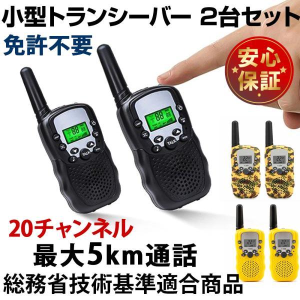 トランシーバー 2台セット おもちゃ 子供 災害グッズ 無線機 小型 インカム イヤホンマイク 日本語説明書 防災 レビューを書いて送料無料