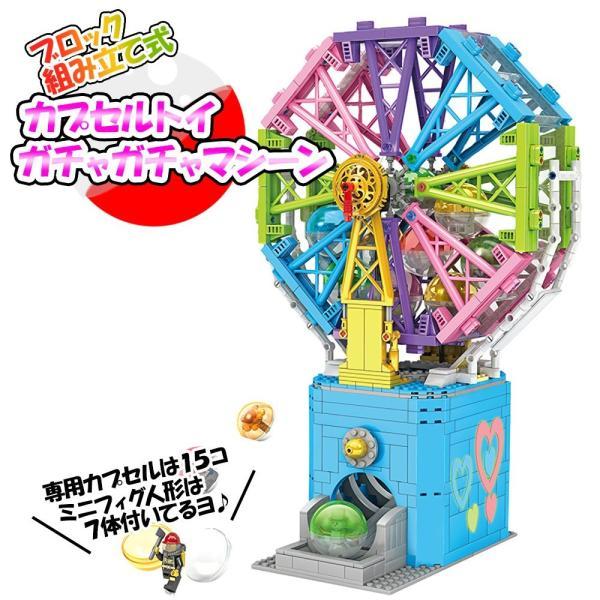 ガチャガチャ ブロック カプセル15個 ミニフィグ15体付き 1208pcs ガチャポン ガシャポン カプセルトイ 知育玩具 おもちゃ|kusunokishop