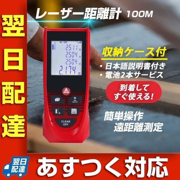 レーザー距離計 屋外 測器 100m 高さ 5種類の測定モード 軽量 小型 コンパクト 電池付き スコープ距離計 面積測定 体積測定 ピタゴラス測距 単回 連続 建築