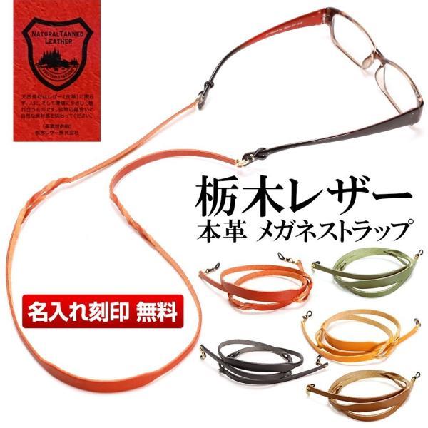 名入れできます! 本革 メガネストラップ 博士ルーペ 眼鏡 老眼鏡 ハズキルーペ対応 メガネホルダー メガネチェーン おしゃれ ズレ防止 眼鏡 軽い タマゴ基地
