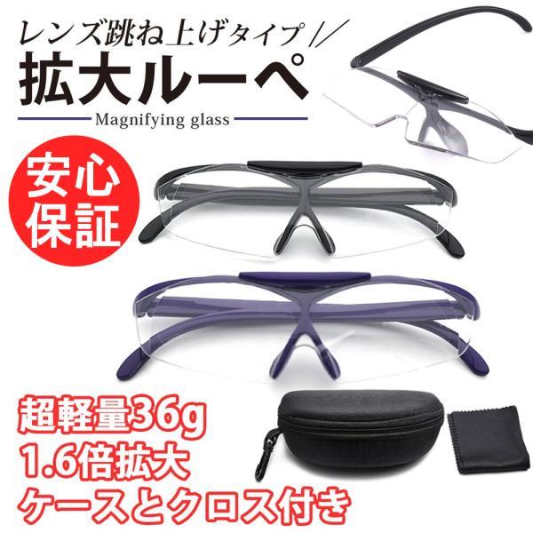 メガネ型 ルーペ 拡大鏡 メガネ 倍率 1.6倍 携帯 シニアグラス ブルーライトカット メガネの上から 読書 新聞 男性 女性 男女兼用 軽量