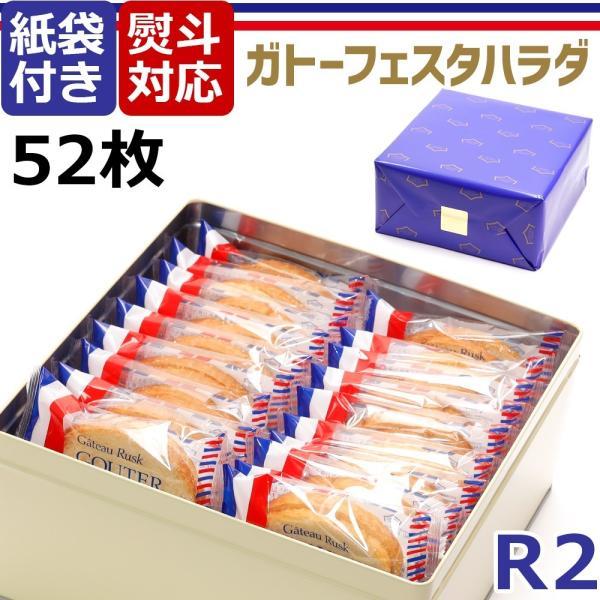 お中元 2021 お菓子 ハラダ ラスク ハラダラスク ハラダのラスク ハラダ 原田 グーテ デ ロワ 大缶 R2  内容量 52枚入