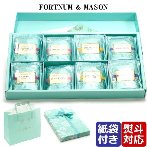 フォートナム&メイソン ティーバッグ ギフトセット 紅茶 4種類×8袋 32個入り アールグレイ ティーバック イギリス王室御用達 贈り物 プレゼント お返し お祝い