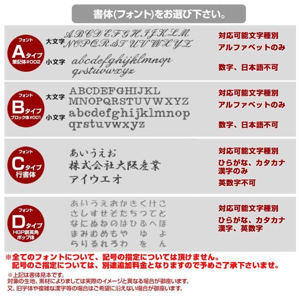 名入れ メッセージ 刺繍 サービス<漢字 ひらがな カタカナ 英数> [※名入れ可の商品と一緒にご注文下さい]|kusunokishop|02