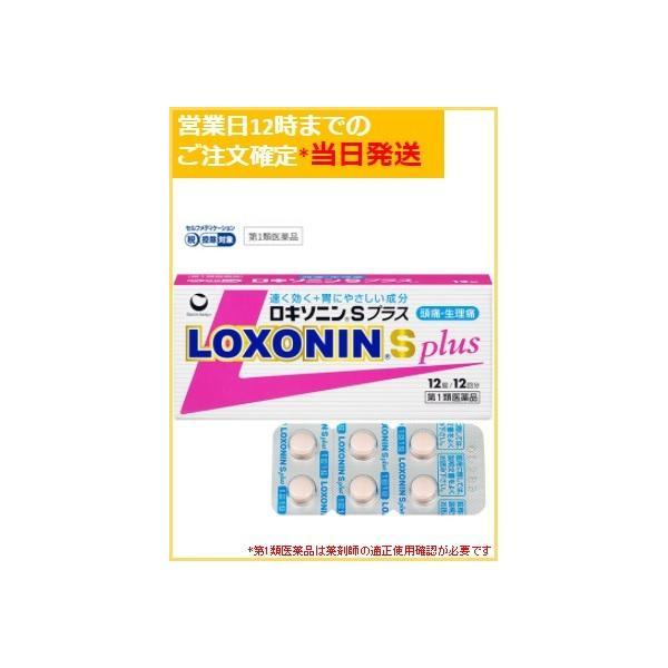第1類医薬品 ロキソニンSプラス12錠痛みに速く効く鎮痛