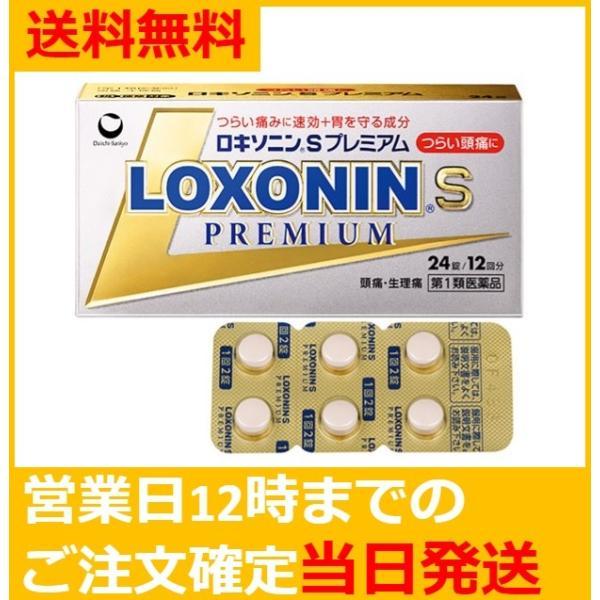 第1類医薬品 24錠ロキソニンSプレミアムつらい痛みにすばやく効く鎮痛