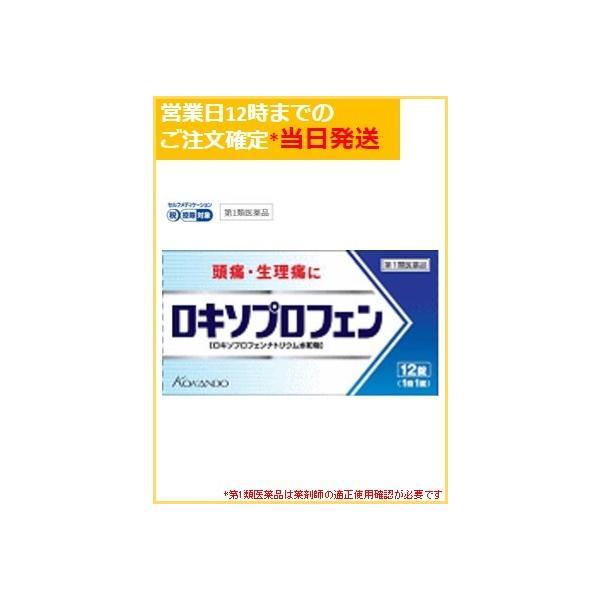 第1類医薬品 12錠ロキソプロフェン錠「クニヒロ」痛み止め「ロキソニン」のジェネリック(後発品)