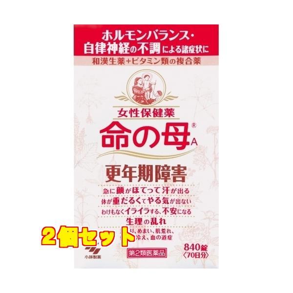 【第2類医薬品】 小林製薬 命の母 A 840錠 4987072070628×2個
