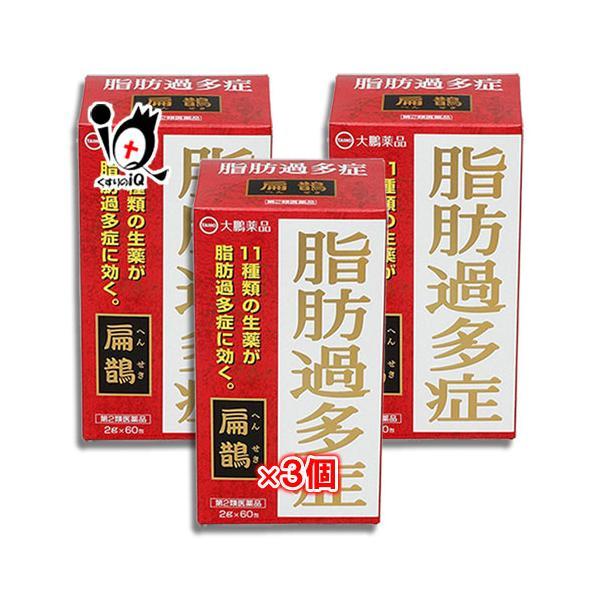 第2類医薬品 へんせき扁鵲60包×3個セット
