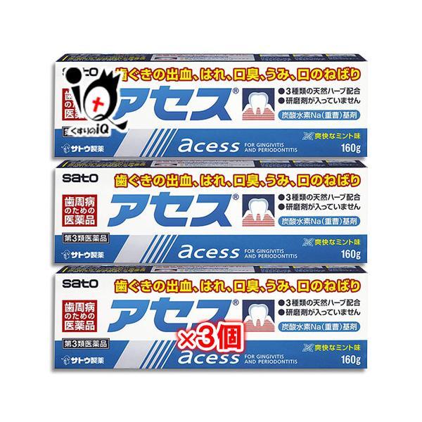 第3類医薬品 アセス160g×3個セット 佐藤製薬 歯ぐきの出血はれ口臭うみ口のねばり