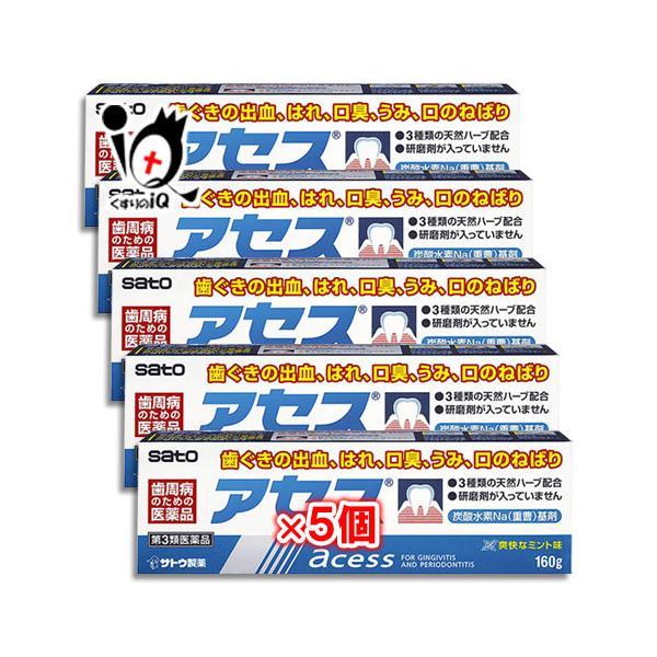 第3類医薬品 アセス160g×5個セット 佐藤製薬 歯ぐきの出血はれ口臭うみ口のねばり