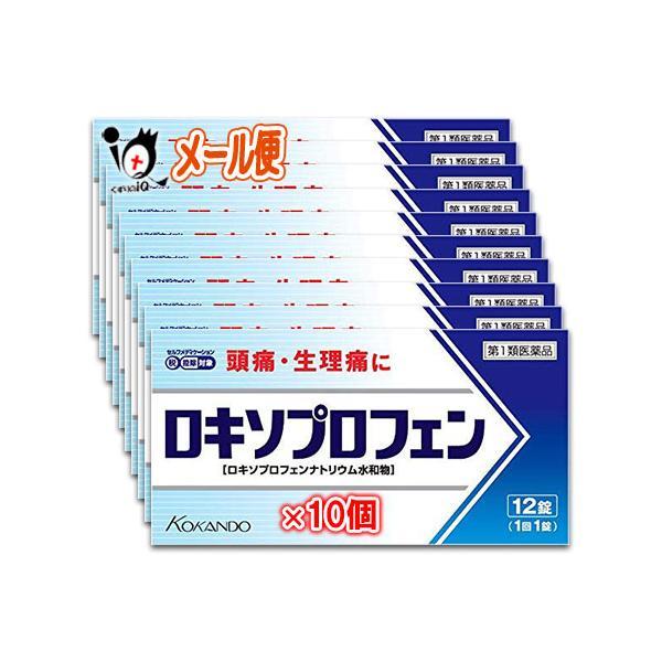 第1類医薬品  ロキソプロフェン錠「クニヒロ」12錠×10個セット 皇漢堂製薬 ♭ロキソニンSと同じ成分ロキソプロフェンナトリ