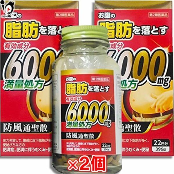 第2類医薬品 防風通聖散料エキス錠「至聖」396錠×2個セット 北日本製薬