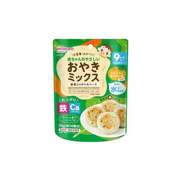 和光堂 赤ちゃんのやさしいおやきミックス にんじんとほうれん草 (70g) 9か月頃から ベビーフード ※軽減税率対象商品