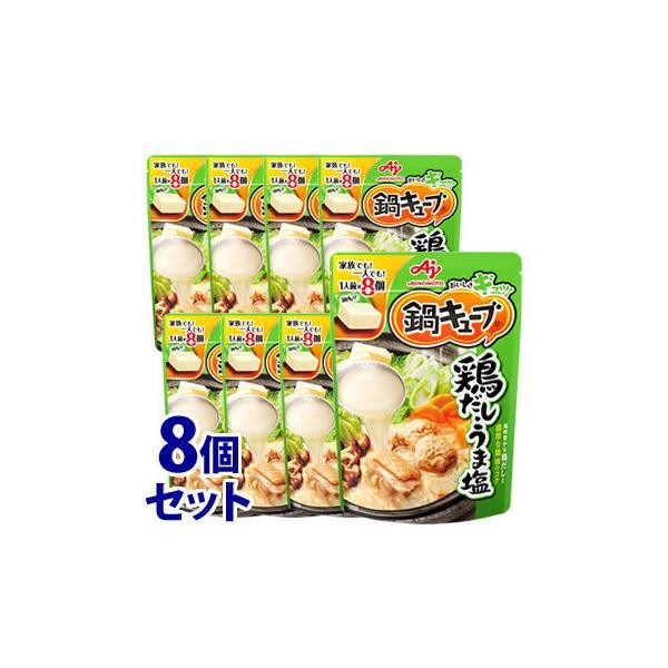 《セット販売》 味の素 鍋キューブ 鶏だし・うま塩 (1人前×8個)×8個セット 固形鍋つゆの素 鍋の素 ※軽減税率対象商品