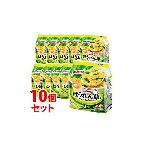 《セット販売》 味の素 クノール ほうれん草とベーコンのスープ 袋 (5食)×10個セット フリーズドライ 乾燥スープ ※軽減税率対象商品