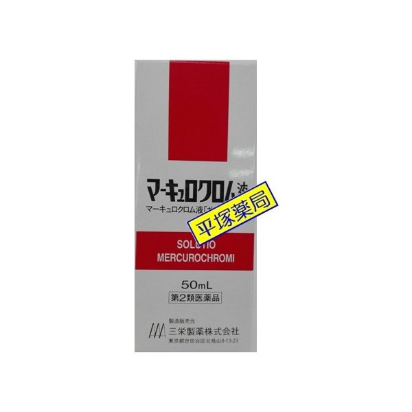 マーキュロクロム液(赤チン)50mL(第2類医薬品)|kusurinohiratuka|02