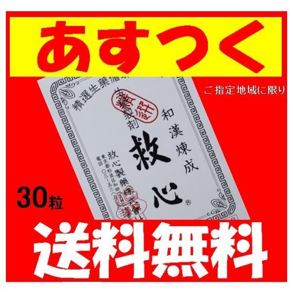 ネコポス送料無料 救心(30粒)ポスト投函(第2類医薬品)|kusurinohiratuka