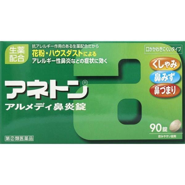 アネトンアルメディ鼻炎錠(90錠)(第(2)類医薬品) kusurinohiratuka