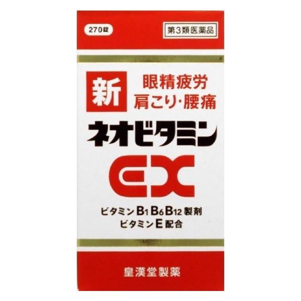 新ネオビタミンEXクニヒロ(270錠)アリナミンEXプラスジェネリック(第3類医薬品)