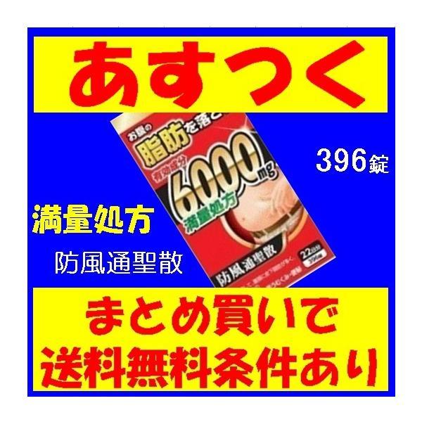 防風通聖散料エキス錠至聖(396錠)(第2類医薬品)使用期限2024年4月品