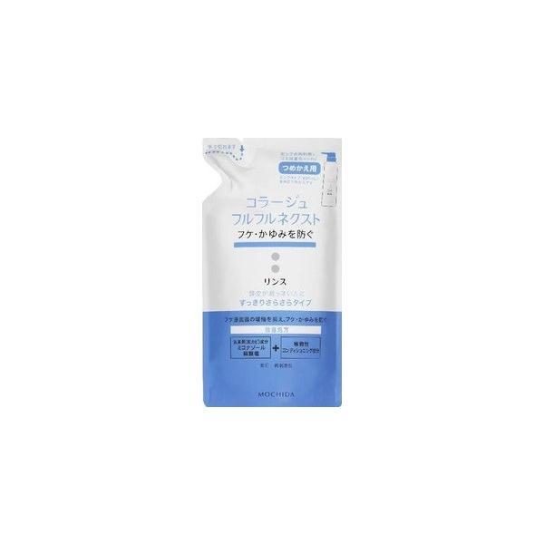 コラージュ フルフルネクストリンス すっきりさらさらタイプ 280ml詰替用|kusurinohiratuka