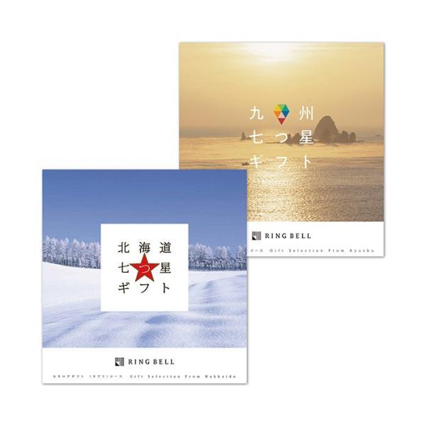 リンベルカタログギフトグルメ北海道七つ星ギフト&九州七つ星ギフト ヌプリ&ひざかり 快気祝い内祝い新築祝い10000円コース82