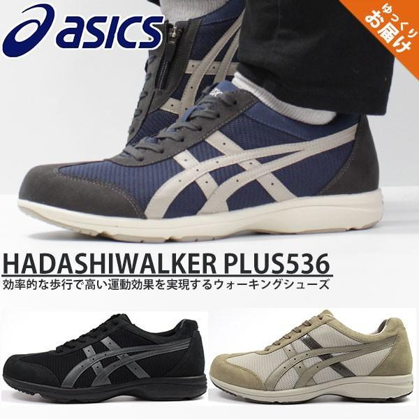 アシックスハダシウォーカースニーカーメンズ靴軽量軽い軽量軽いasicsHADASHIWALKERPLUS536TDW536父の日