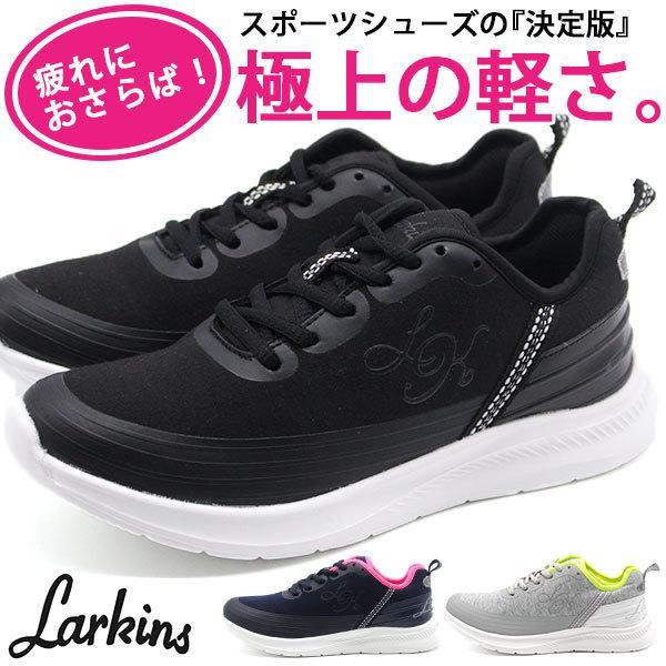 スニーカーレディース靴黒ブラックネイビーグレー軽量軽いランニングジム低反発ラーキンスLARKINSL-7051平日3〜5日以内に