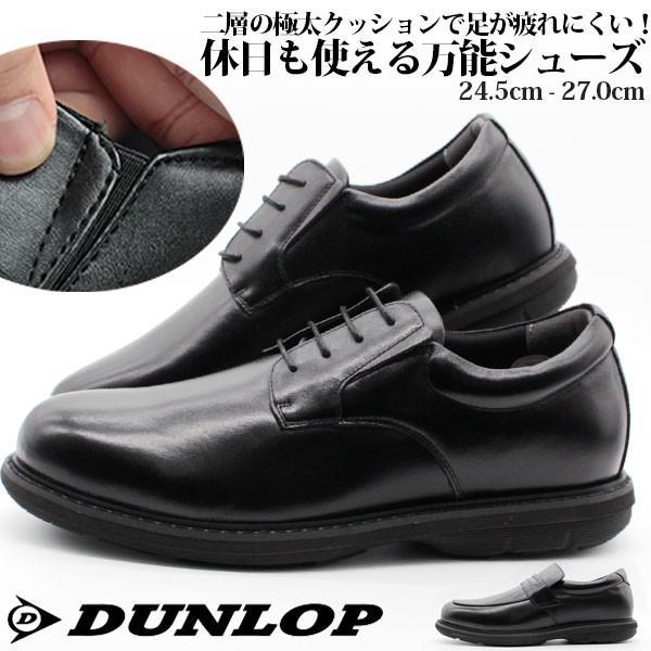 ビジネスシューズダンロップメンズ靴軽量軽い幅広ワイズ4E牛革黒ブラックDUNLOPDL-400402平日3〜5日以内に